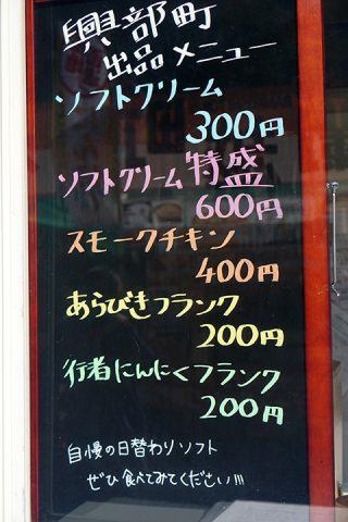 興部町 メニュー1