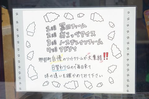 興部町 メニュー2