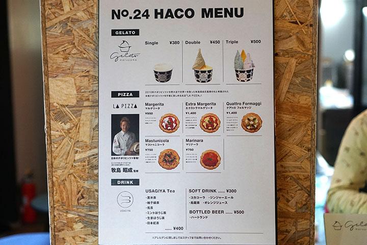 円山ジェラート No.24 HACO店 メニュー