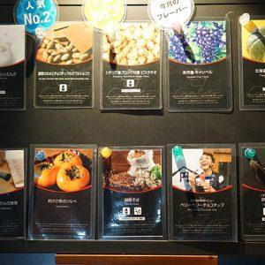 円山ジェラート No.24 HACO店 フレーバー